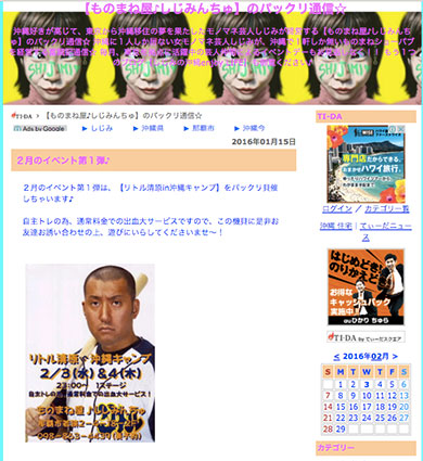 リトル清原さん2月3日、4日沖縄でイベントの予定も開催が不安視