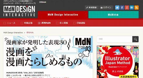 月刊MdN