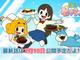 アニメ「ゼウシくん」が1話限りの復活 声優は花澤香菜、内田真礼、大山のぶ代が続投