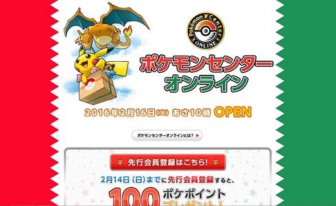 ポケモンセンターオンライン登録サイト