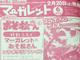 """マーガレット6号で「おそ松さん」コラボ、人気作家が""""推し松""""を描き下ろし! 「花男」神尾葉子による「F○」も?"""