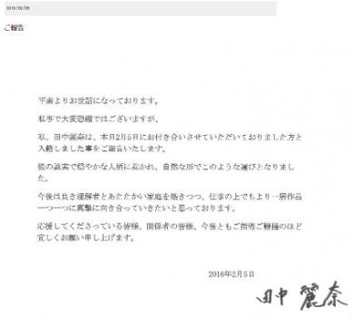 田中麗奈さん結婚報告