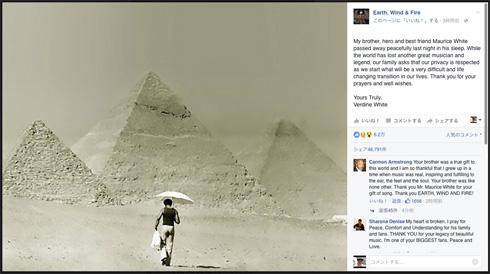 アース・ウィンド・アンド・ファイアーのモーリス・ホワイトさんの死去を悼む弟・ヴァーディン・ホワイトのコメント(EWFのFacebookページより)