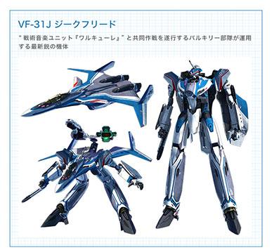 VF-31J�W�[�N�t���[�h