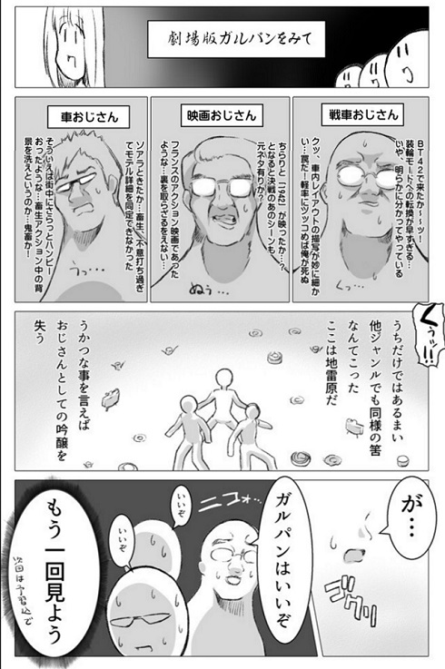 EXCELさんの解説マンガ