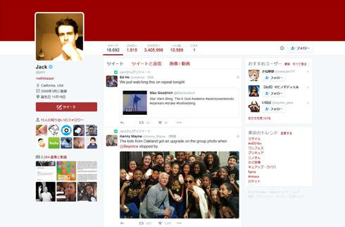Twitterタイムライン変更