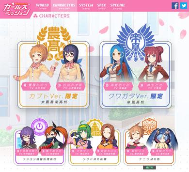「メダロット ガールズミッション」キャラクター表