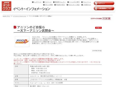 イベント詳細・申込(アニソンのど自慢G〜天下一アニソン武闘会〜)