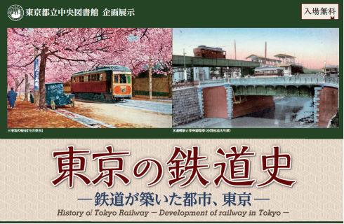 東京動脈の展示も