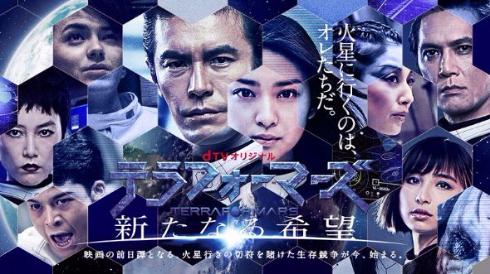 オリジナルドラマ「テラフォーマーズ/新たなる希望」