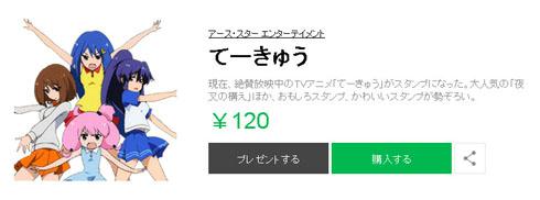 「てーきゅう」LINEスタンプ