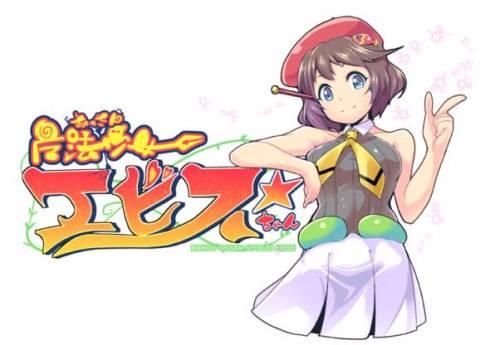 魔法おっさん少女 エビス★ちゃん