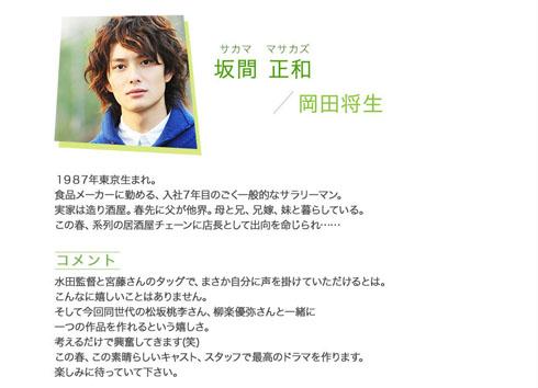 岡田将生さんら3人がゆとり世代を演じる