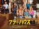 「フルハウス」の続編「フラーハウス」の日本語吹き替え版予告編公開 20年前と同じ声優たちの演技が懐かしすぎる!