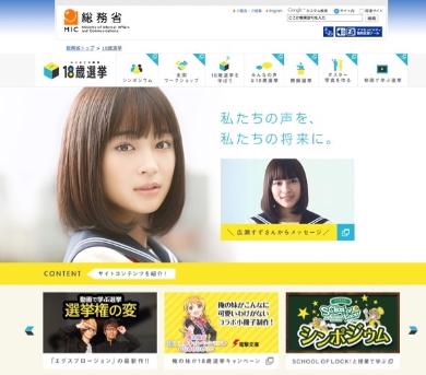 18歳選挙キャンペーンモデルに「俺の妹がこんなに可愛いわけがない」の高坂桐乃を起用