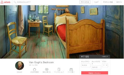 ゴッホの寝室がAirbnbに