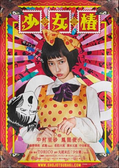 「少女椿」まさかの実写映画化(映画公式サイトより)