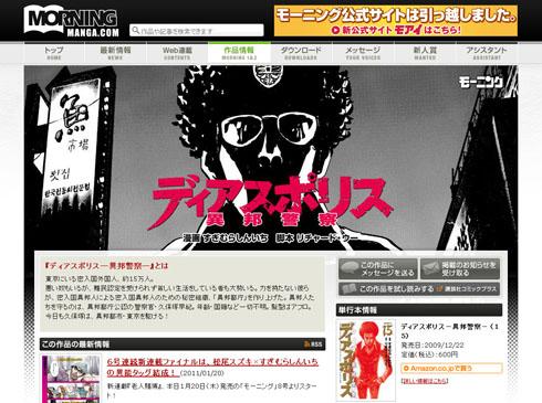 原作漫画サイト