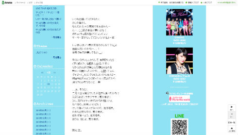 野元空(フェアリーズ)オフィシャルブログ