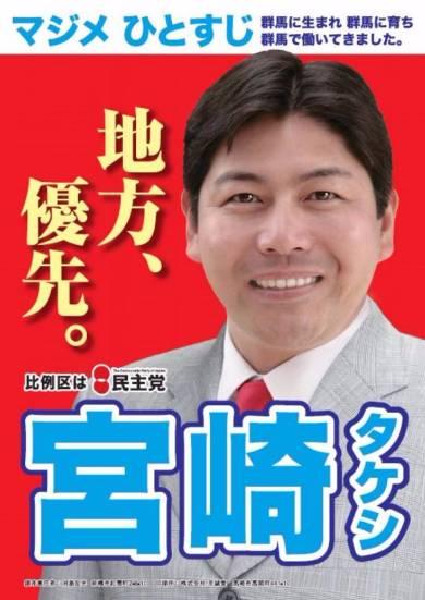 宮崎タケシ議員