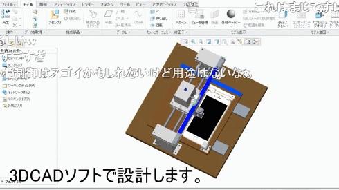 3DCAD