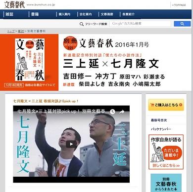 「別冊文藝春秋」公式ページ