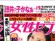 チュートリアル徳井さんの「隠し子」疑惑は事実無根 女性セブンが謝罪「多少先走ったことは否めません」