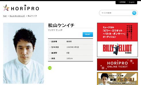 ホリプロ「松山ケンイチ」プロフィール