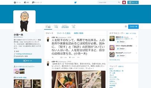 小池一夫Twitterトップ画面