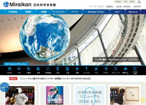 日本科学未来館の常設展がリニューアル