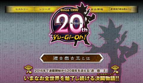 「遊☆戯☆王」20周年