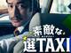 ドラマ「素敵な選TAXI」スペシャル版放送決定! ゲストの玉山鉄二、瀧本美織、清水富美加さんらの選択肢は?