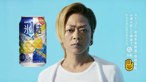 綾小路翔さんの素顔