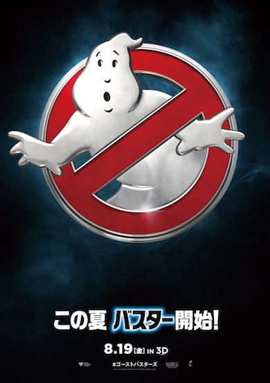 幽霊たちを駆逐せよ!