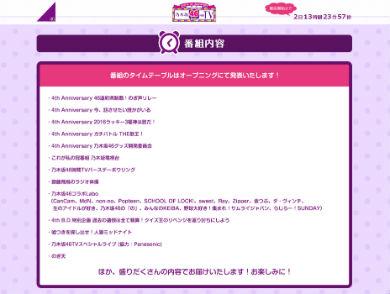 乃木坂46 4th Anniversary 乃木坂46時間TV