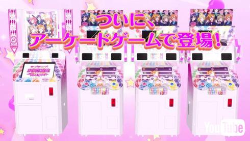 「ラブライブ!スクールアイドルフェスティバル 〜after school ACTIVITY〜」ティーザートレーラー
