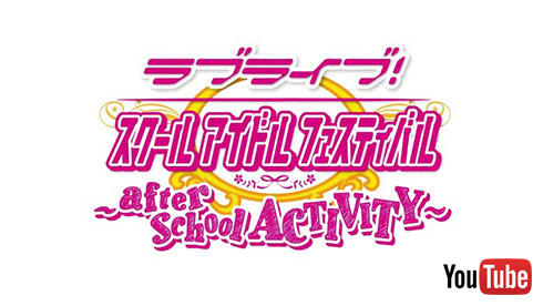 「ラブライブ!スクールアイドルフェスティバル 〜after school ACTIVITY〜」ロゴ
