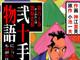 漫画家・神江里見さん死去 長編作「弐十手物語」などの歴史もの手掛ける