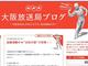 NHK 大阪放送局が大阪の「同人誌即売会」に出展 薄い本が配布される
