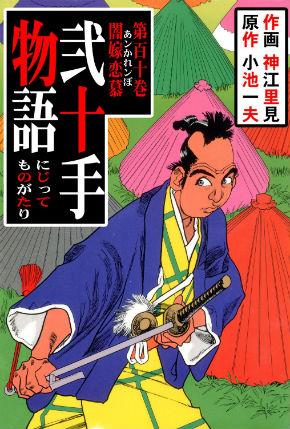 「弐十手物語」最終110巻