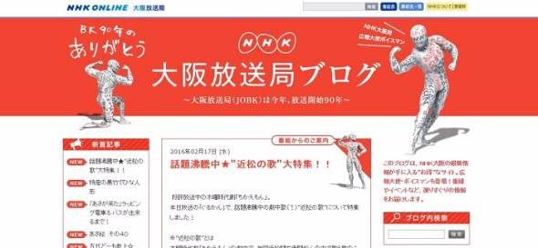 NHK大阪 COMIC 同人誌即売会