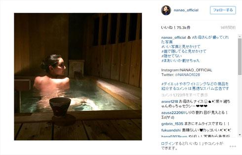 菜々緒さん入浴写真