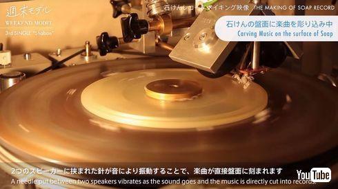 石けんレコード