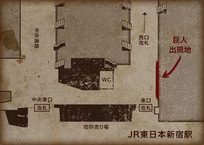 巨人ウォール・新宿
