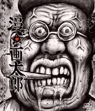 漫☆画太郎コンプリート
