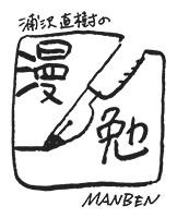 浦沢直樹の漫勉セカンドシーズン