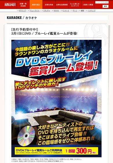 「DVD&ブルーレイ鑑賞ルーム」