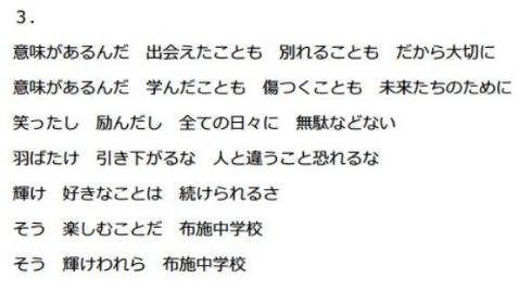 我が希望たち〜布施中学校 校歌〜3番歌詞