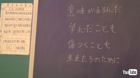 我が希望たち〜全中学生に捧ぐ〜