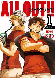 「ALL OUT!!」1巻特装版
